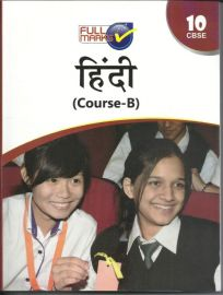 Hindi Course B Fullmarks Class 10