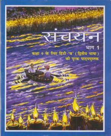 Sanchayan NCERT Hindi Supplementary Textbook Standard - 9 (With Transparent Binding)