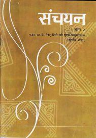 Sanchayan NCERT Hindi Supplementary Textbook Standard - 10 (With Transparent Binding)