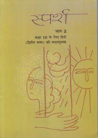 Sparsh - 2 NCERT Hindi 2nd language Textbook Standard - 10 (With Transparent Binding)