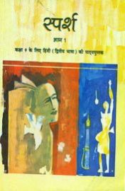 Sparsh NCERT Hindi Textbook Standard - 9 (With Transparent Binding)
