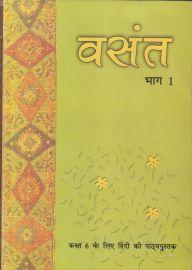 Vasant Bhaag - 1 NCERT Hindi Textbook Standard - 6 (With Transparent Binding)
