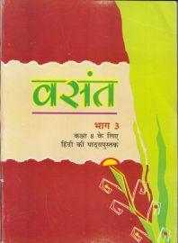 Vasant Bhaag - 3 NCERT Hindi Textbook Standard - 8 (With Transparent Binding)