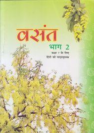 Vasant Bhag 2 NCERT Hindi Textbook Standard - 7 (With Transparent Binding)